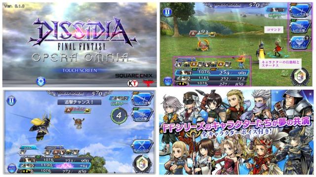 ディシディアファイナルファンタジー オペラオムニアDISSIDIA Final Fantasy OPERA OMNIA