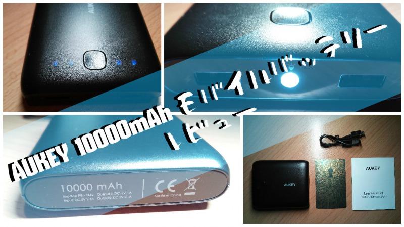 Aukey モバイルバッテリー・ポケットシリーズ 10000mAh
