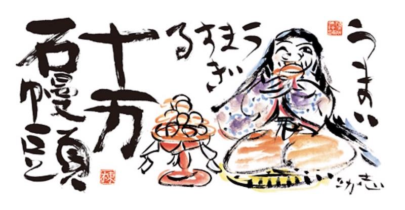 十万石まんじゅう」は、いかにして埼玉県民のソウルフードになったのか ...