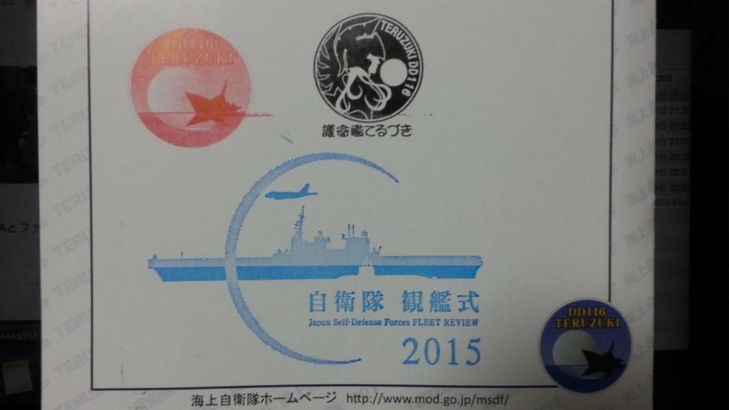 f:id:Shinogasa:20151011220915j:plain