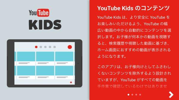 YouTubeキッズとは