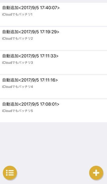 iPhone端末