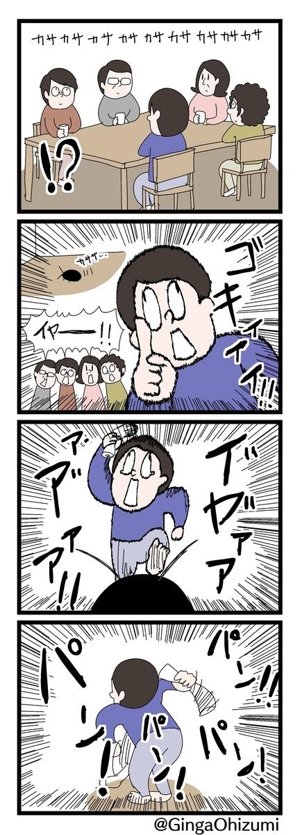 f:id:YuruFuwaTa:20191129172735j:plain