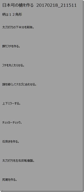 f:id:amakawawaka:20170220191619j:image