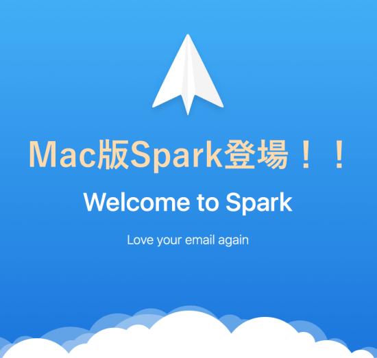 Spark for Macの画面