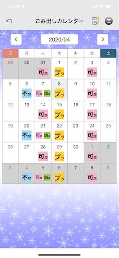 f:id:asakatomoki:20200408134137p:image