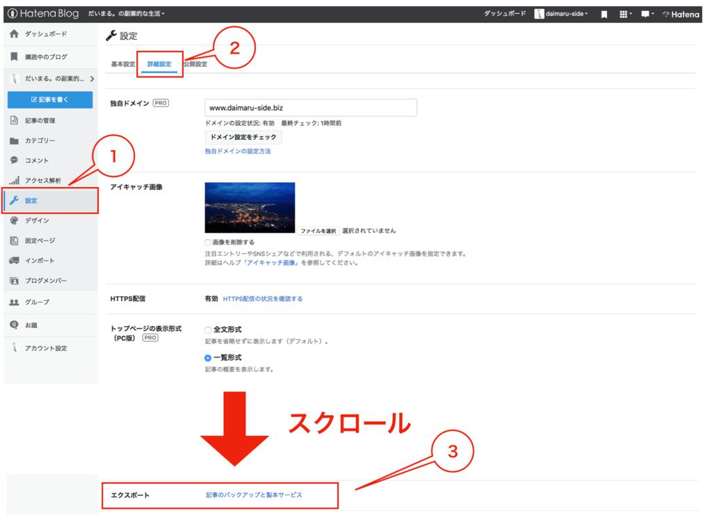 f:id:daimaru-side:20181223083736p:plain