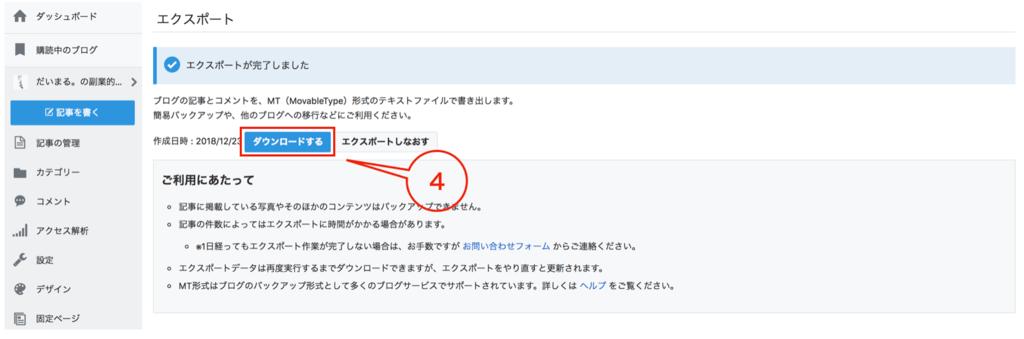 f:id:daimaru-side:20181223084808p:plain