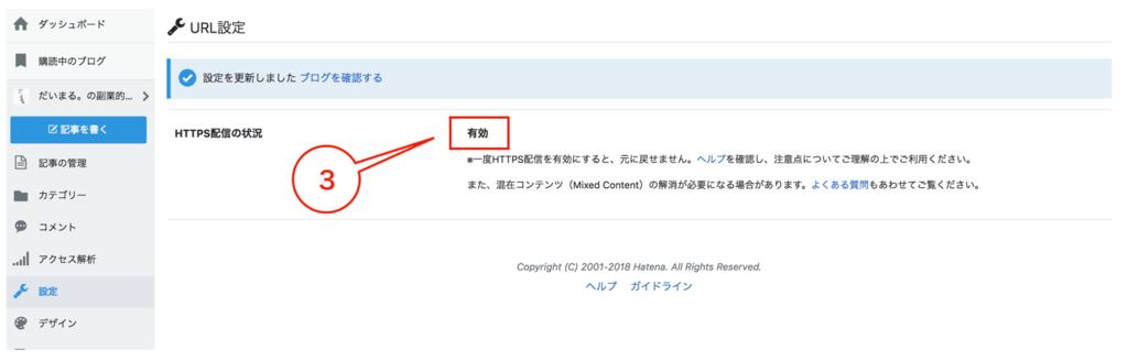 f:id:daimaru-side:20181223114525p:plain