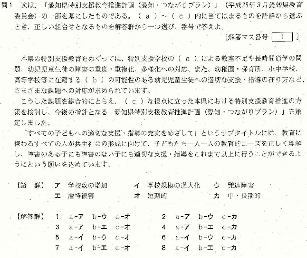 教員採用試験 愛知県 過去問