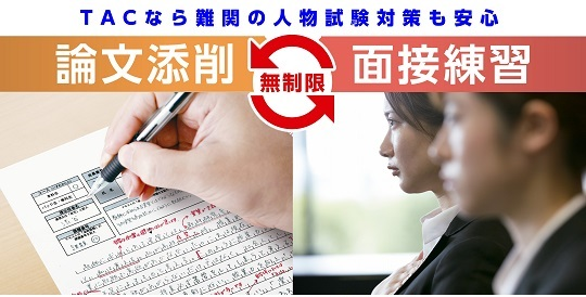 教員採用試験 論作文 添削 無制限 資格のTAC