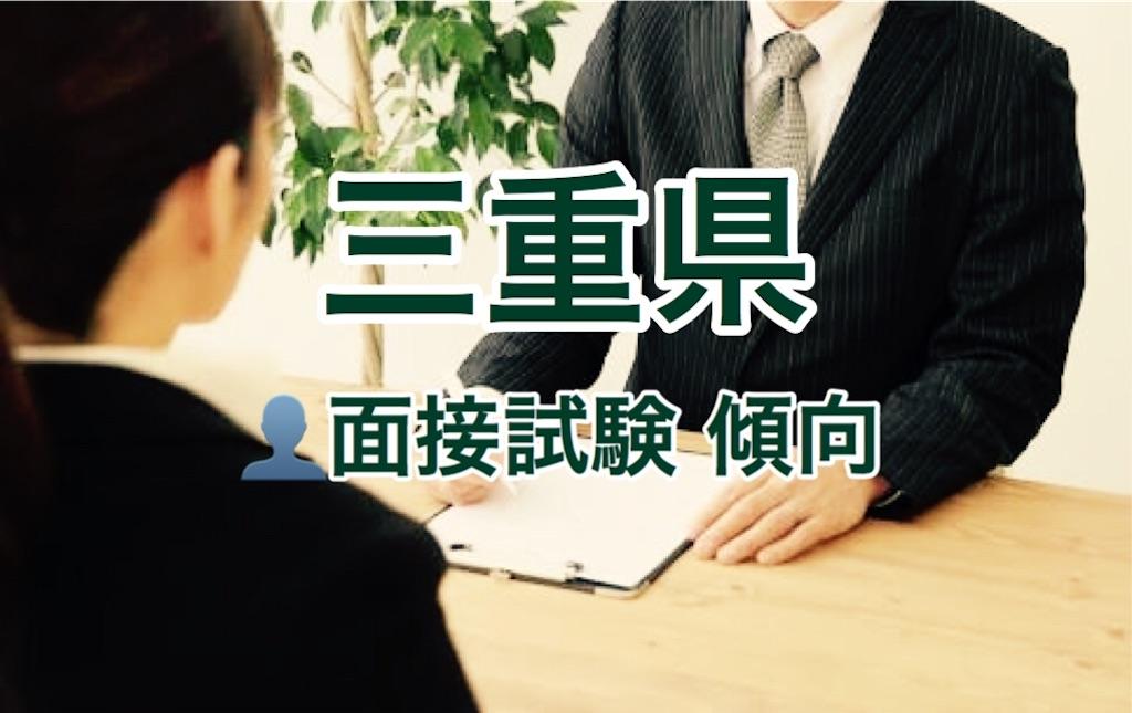 三重県 教員採用試験 傾向 質問内容