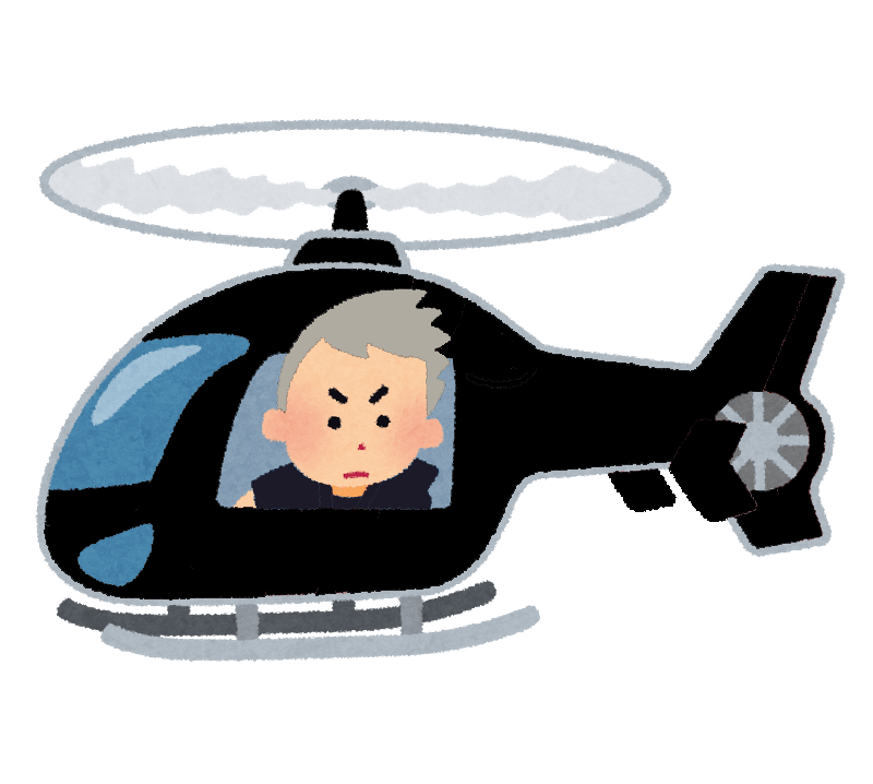 黒いヘリコプター