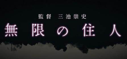 キムタク最新映画無限の住人(むげにん)