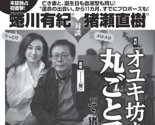 元東京都知事・猪瀬直樹氏と女優蜷川有紀