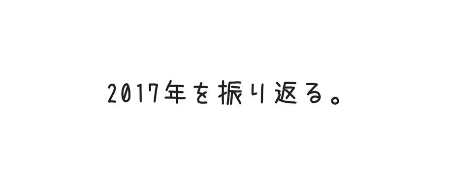 f:id:hanano_mani_0125:20171231162246j:plain