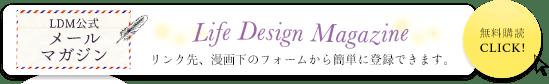 LDM公式メールマガジン