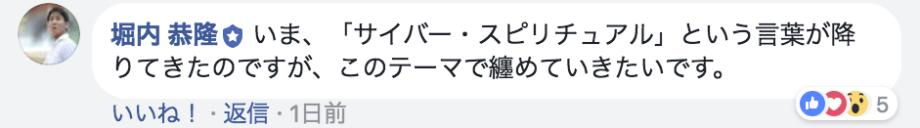 f:id:horiuchiyasutaka:20180101214116p:plain
