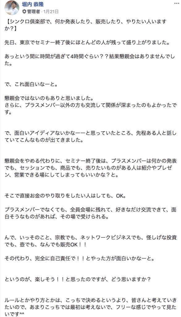 f:id:horiuchiyasutaka:20180226175116p:plain