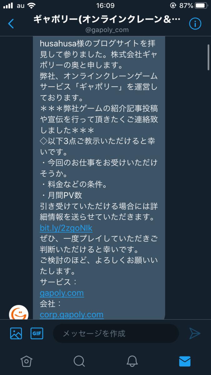 f:id:husahusadayo:20191228161019p:plain