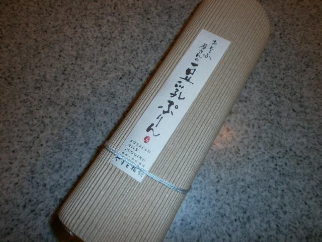 やまと旅館の「わらび」の豆腐プリン外箱