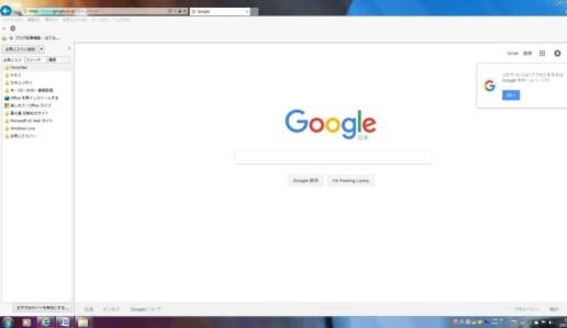 パソコン画面を画像として保存するためgoogleのロゴをキャプチャー