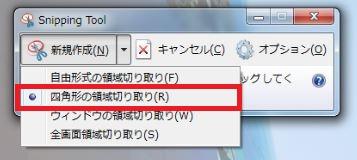 パソコン画面を画像として保存するため四角形の領域切り取り(R)を選択
