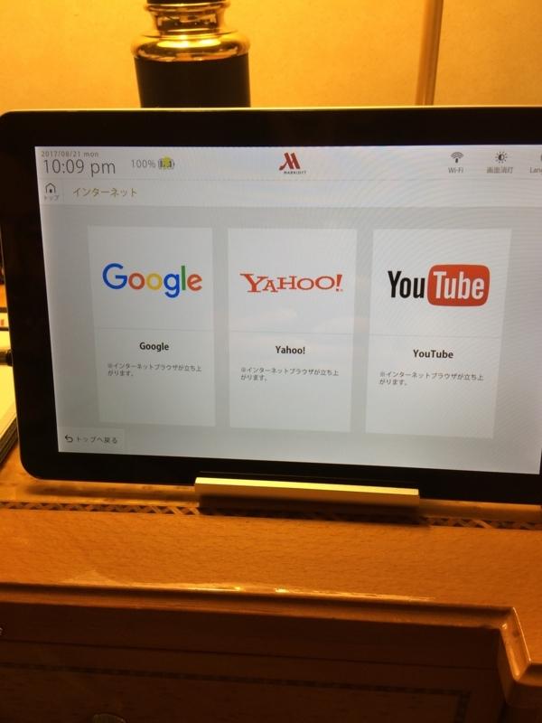 名古屋マリオットホテルの客室内のタブレットのネット画面