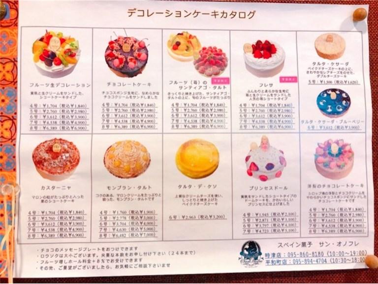 サンオノフレのデコレーションケーキカタログ