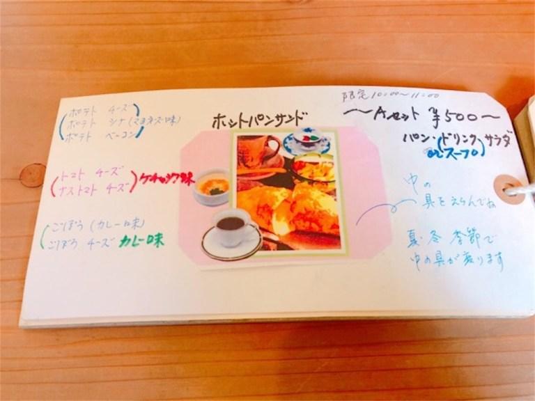 麦ばたけの500円メニュー