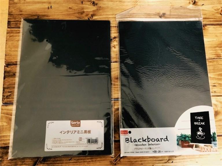 セリアとダイソーの本物の黒板を比較