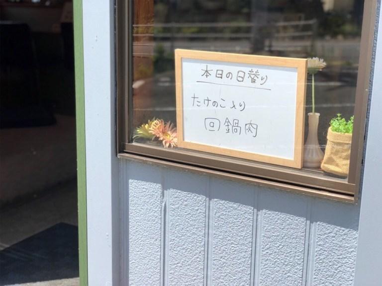 四川菜Rinrinの本日の日替わりランチ