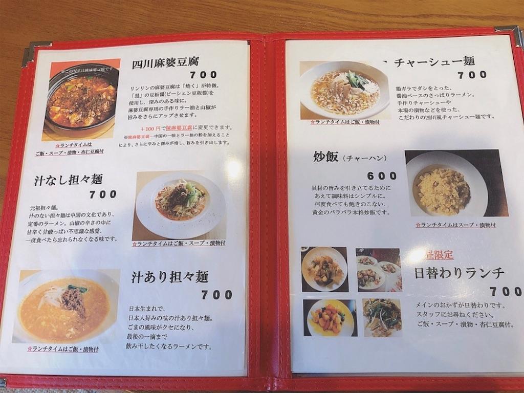 四川菜Rinrinのランチメニュー