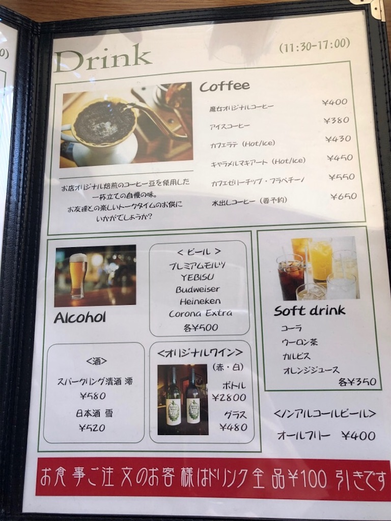 森の魔女カフェのドリンクメニュー