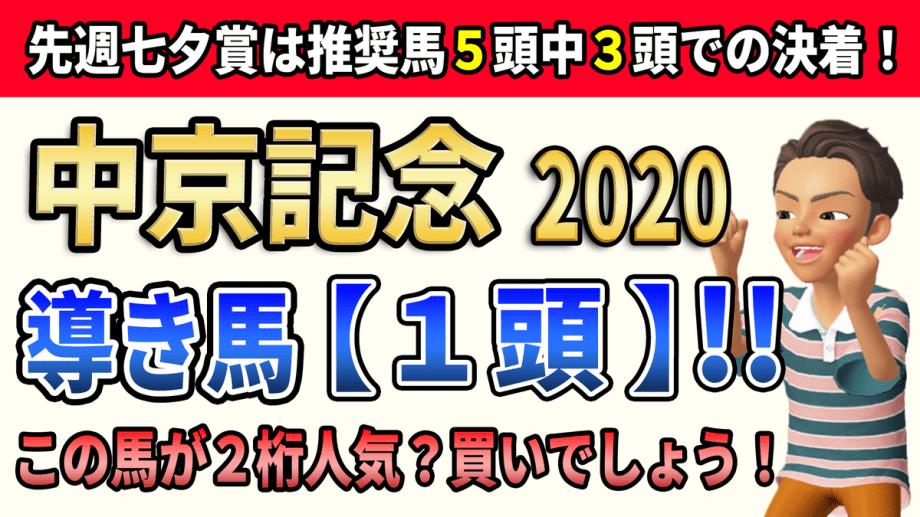 f:id:jikuuma:20200715111021p:plain