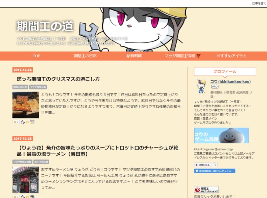 f:id:kikankou-kou:20171227014821p:plain