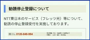 勧誘停止登録先 NTT東日本