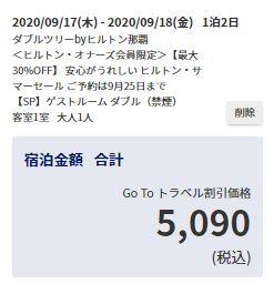 f:id:kura0840:20200905144659j:plain