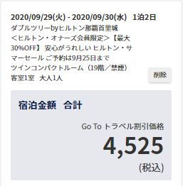 f:id:kura0840:20200905145254j:plain
