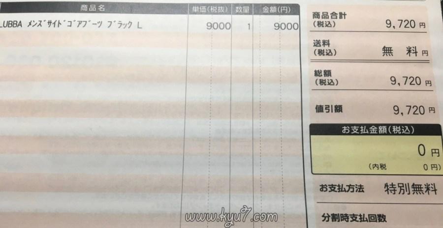 f:id:kyu_com:20170726213109j:plain