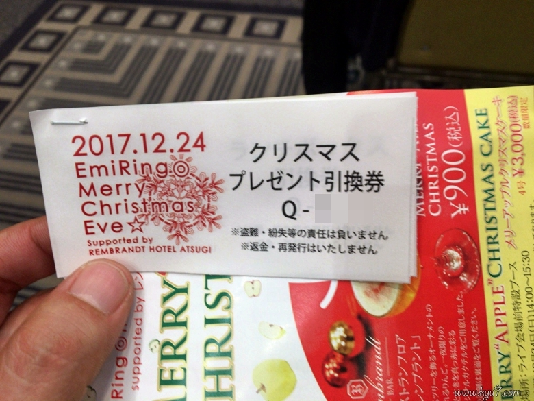 f:id:kyu_com:20171225102412j:plain