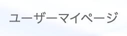 ゲムフォレックスのユーザマイページ