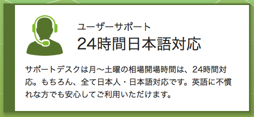 日本語サポートあり