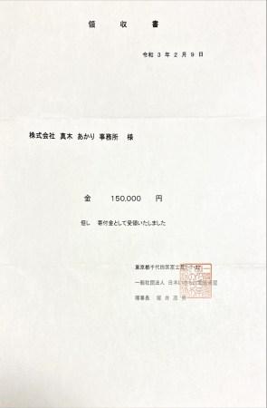 f:id:makiakari:20210218235005j:plain