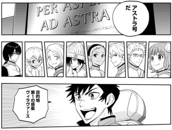 彼方のアストラ