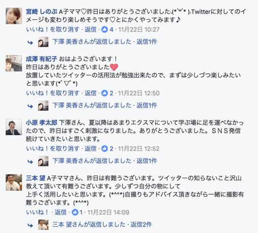 f:id:mika-shimosawa:20161125000218p:plain