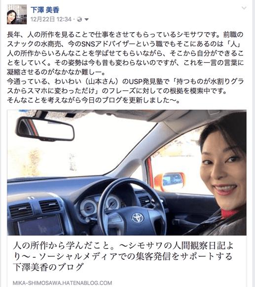 f:id:mika-shimosawa:20161227114550p:plain