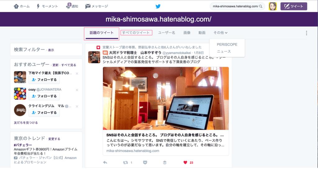 f:id:mika-shimosawa:20170217214939p:plain