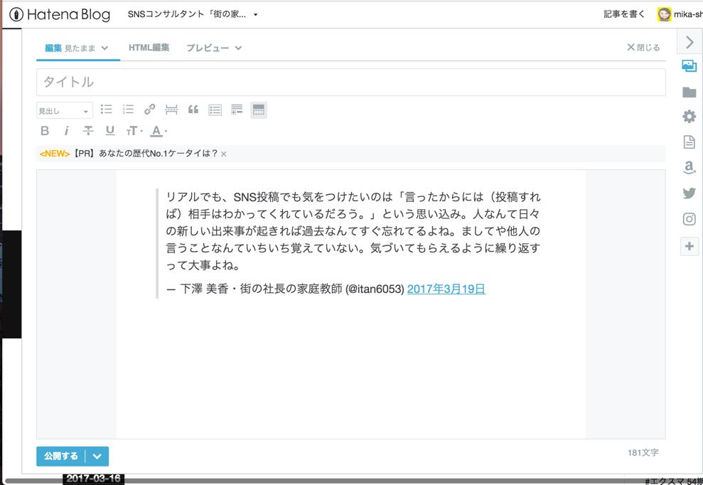 f:id:mika-shimosawa:20170321204909p:plain