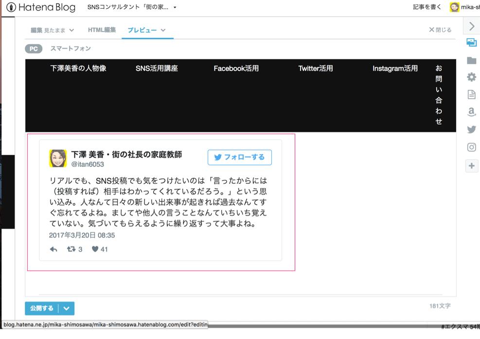 f:id:mika-shimosawa:20170321205044p:plain